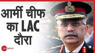 China की सरहद पर पहुंचे Army Chief | Manoj Mukund Naravane | India Vs China | Border Issue - ZEENEWS