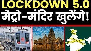 Lockdown 5.0 from 1 June: सिर्फ Containment Zone में रहेगी सख्ती, मंदिर-मेट्रो को मिलेगी इजाजत - ITVNEWSINDIA
