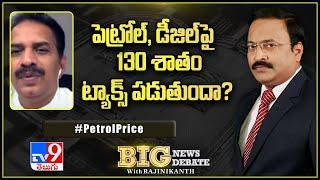 Big News Big Debate : పెట్రోల్, డీజిల్పై 130 శాతం ట్యాక్స్ పడుతుందా? - TV9 - TV9