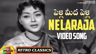 Telugu Classic Melody Songs | Nelaraja Video Song | Pelli Meedha Pelli Movie Songs | Krishna Kumari - MANGOMUSIC