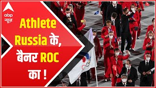 Tokyo Olympics 2021 | Why are Russian athletes playing under the ROC banner? | ABP News - ABPNEWSTV