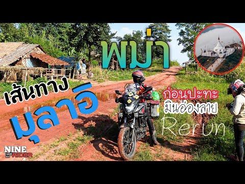 ลุยพม่า!-ผ่าดง-ทหารกะเหรี่ยงDK