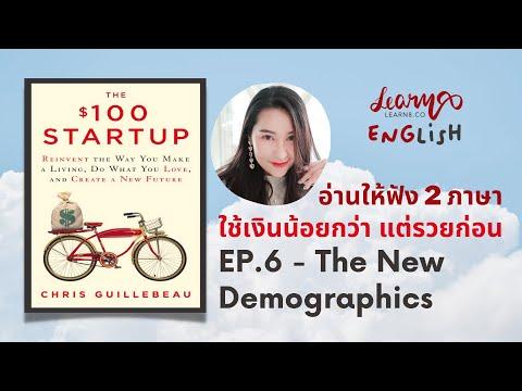 EP.6-The-100-Startup-ใช้เงินน้