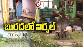 Rain Effect : నిర్మల్ లో ఇండ్లల్లో పేరుకుపోయిన బురద   V6 News - V6NEWSTELUGU