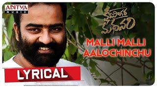 Malli Malli Aalochinchu Lyrical | Ksheera Saagara Madhanam | Ajay Arasada | Kaala Bhairava | Anil P - ADITYAMUSIC