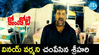 Srihari shoots Vinay Varma | Ko Ante Koti Movie Scenes | Sharwanand | Priya Anand | iDream Movies - IDREAMMOVIES