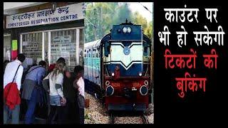 Railway काउंटर और एजेंटों के जरिये भी हो सकेगी टिकटों की बुकिंग - IANSLIVE