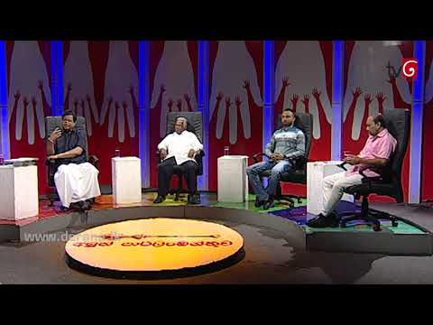 connectYoutube - Aluth Parlimenthuwa - 17th January 2018