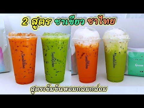 วิธีทำ-ชาเขียวเย็น,ชาไทยเย็น-2