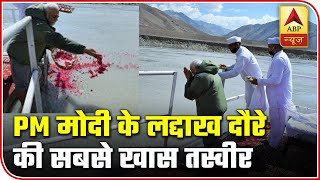 Most special visuals from PM Modi's Ladakh visit - ABPNEWSTV