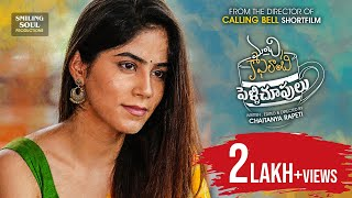 Manchi Coffee Lanti Pelli Choopulu - Latest Telugu Short Film 2020 || Directed by Chaitanya Rapeti - IQLIKCHANNEL