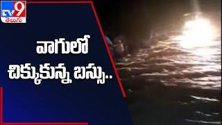 వాగులో చిక్కుకున్న బస్సు...  30 మంది ప్రయాణికులను రక్షించిన పోలీసులు | Kamareddy -TV9 - TV9