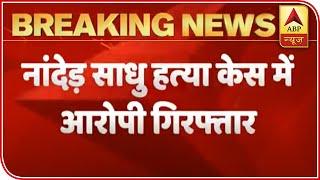 Nanded: Accused in Sadhu murder case arrested - ABPNEWSTV