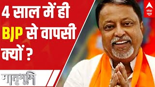 Mukul Roy opts for ''ghar-wapasi'' after being sidelined in BJP? - ABPNEWSTV