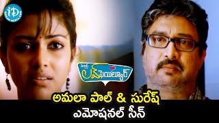 Amala Paul backslashu0026 Suresh Emotional Scene | Love Failure Movie Scenes | Siddharth | Thaman | iDream Movies - IDREAMMOVIES