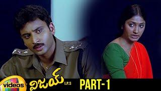 Vijay IPS Telugu Full Movie | Sumanth | Chandini | Srividhya | MS Narayana | Part 1 | Mango Videos - MANGOVIDEOS