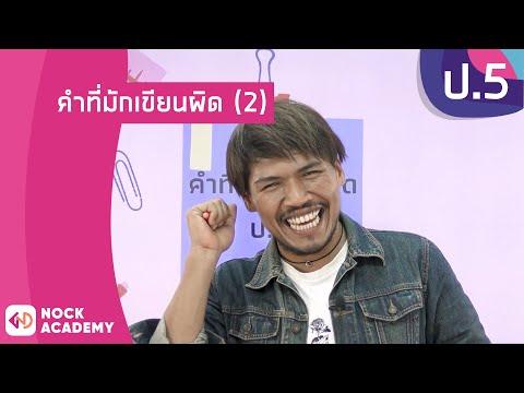 วิชาภาษาไทย-ชั้น-ป.5-เรื่อง-คำ