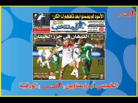 أبرز عناوين المنتخب الورقية ليوم الخميس 18 /10/ 2018