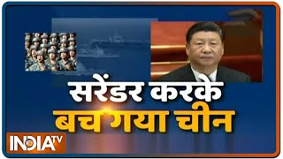 लद्दाख में सरेंडर कर के बच गया ड्रैगन.. लड़ता तो मरता | Special Report | IndiaTV - INDIATV