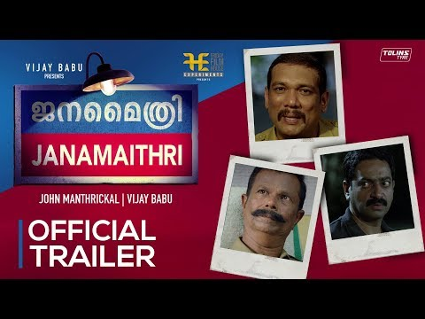 Janamaithri Official Trailer