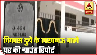 Police raid Vikas Dubey's Lucknow residence | Ground Report - ABPNEWSTV