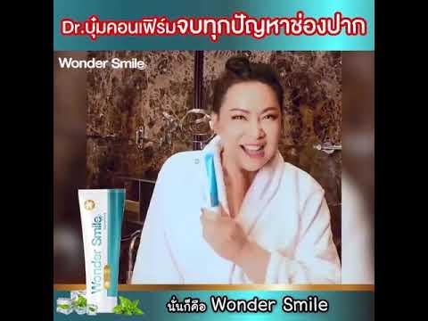 ยาสีฟันWonderSmile-ใครฟันเหลื