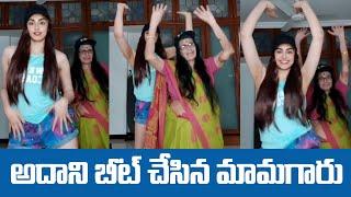 Adah Sharma and Her Grand Mother Dance ll డాన్సులో ఆదా శర్మ ని బీట్ చేసిన మామగారు - IGTELUGU