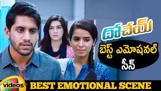 Best Emotional Scene | Dohchay Telugu Movie Scenes | Naga Chaitanya | Kriti Sanon | Sapthagiri - MANGOVIDEOS