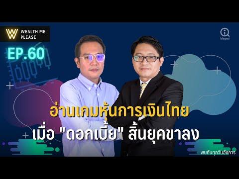 อ่านเกมหุ้นการเงินไทยเมื่อ-ดอก