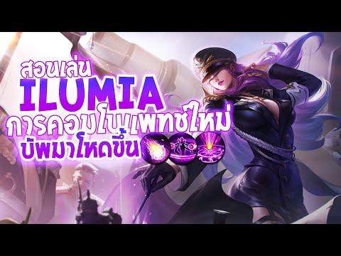 RoV-:-Ilumia-สอนเล่นอิลูเมีย-ว