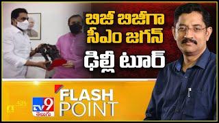 బిజీ బిజీగా సీఎం వైఎస్ జగన్ ఢిల్లీ టూర్... వరుస కేంద్ర మంత్రులను కలుస్తున్న సీఎం - TV9 - TV9