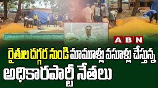 రైతుల దగ్గర నుండి మామూళ్లు వసూళ్లు చేస్తున్న అధికారపార్టీ నేతలు || AP Farmers News Today || ABN - ABNTELUGUTV