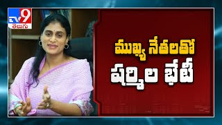 Sharmila : జూలై 8న కొత్త పార్టీ ఏర్పాటుపై నేడు సన్నాహాక సమావేశం - TV9 - TV9