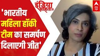 Chak De India' actress on Tmrw match: Hope Indian Women Hockey team's dedication will turn into gold - ABPNEWSTV