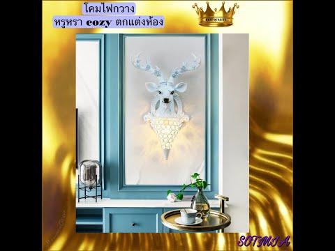 SOTMIA-โคมไฟกวาง-WALL-LAMP-ตกแ
