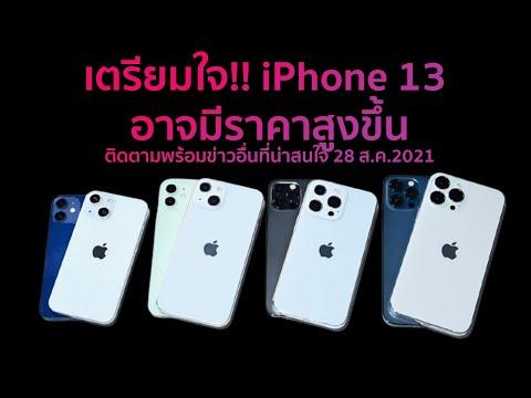 เตรียมใจ!!-iPhone-13-อาจมีราคา