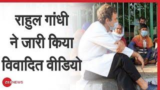 Rahul Gandhi ने जारी किया प्रवासी मज़दूरो से बात करते हुए का वीडियो, तस्वीरों पर हुआ था विवाद - ZEENEWS