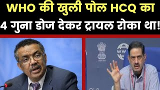 ICMR writes to WHO disagreeing with HCQ assessment, WHO ने चार गुना डोज दिलवाकर रोका था HCQ का Trial - ITVNEWSINDIA