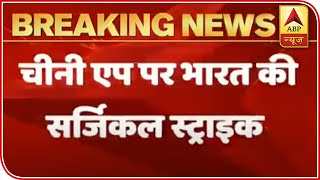 Know when will banned Chinese apps be non-operational in India | Master Stroke - ABPNEWSTV