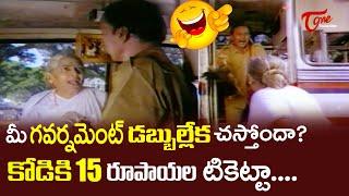 మీ గవర్నమెంట్ డబ్బుల్లేక చస్తుందా? ..కోడికి 15 రూపాయల టికెట్టా? | Telugu Comedy Scenes | NavvulaTV - NAVVULATV