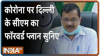CM Kejriwal Press Conference: दिल्ली में कोरोना से ठीक होने वालो की संख्या बढ़ी   IndiaTV News - INDIATV