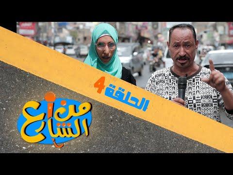 من الشارع | الحلقة 4 | تقديم رنده الحمادي و عبده السحولي