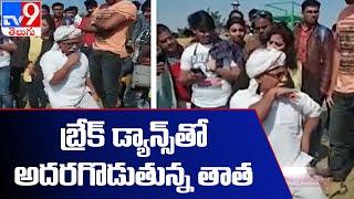 బ్రేక్ డ్యాన్స్తో అదరగొడుతున్న తాత -TV9 - TV9