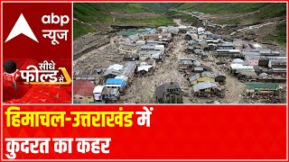 Nature continues to wreak havoc in Himachal Pradesh backslashu0026 Uttarakhand | Seedhe Field Se | 30 July 2021 - ABPNEWSTV