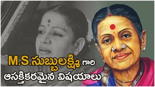 Singer M.S. Subbulakshmi Interesting Unknown Facts | #singersubbulakshmi | Producer Prasanna Kumar - TFPC