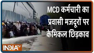 Delhi में MCD कर्मचारी ने प्रवासी मजदूरों पर कर दिया केमिकल छिड़काव - INDIATV
