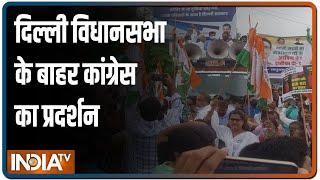 दिल्ली: मानसून सत्र के पहले दिन हंगामा, विधानसभा के बाहर कांग्रेस का प्रदर्शन - INDIATV