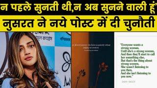 Nusrat Jahan shared a post : कहा-'न पहले सुनती थी,न अब सुनने वाली हूं' गिनाई मजबूत होने की खूबियां - ITVNEWSINDIA