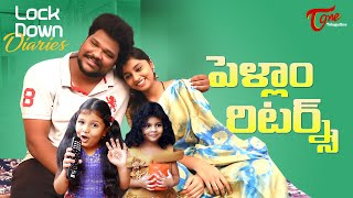 Lock Down Diaries | Pellam Returns | Happy Family | by Rajesh Vulli | TeluguOne - TELUGUONE