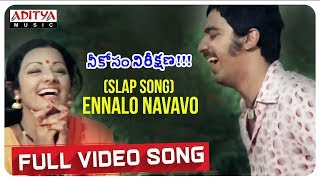 (Slap Song)  Ennalo Navavo Full Video Song | Neekosam Neereekshana - ADITYAMUSIC